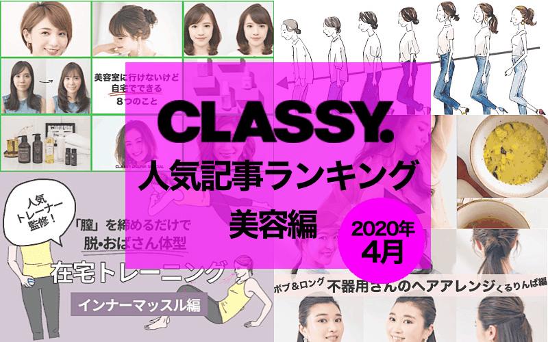 【CLASSY.】2020年4月の人気「美容」記事ランキングBEST5【ヘア、メーク…】