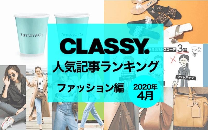 【CLASSY.】2020年4月の人気「ファッション」記事ランキングBEST5