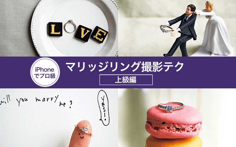 iPhoneでOK!最高にオシャレな結婚指輪の撮り方4選【上級編】