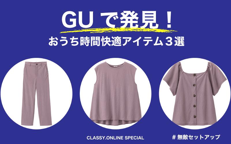 【1,490円】「GU」のおうち時間に最適な優秀アイテム3選