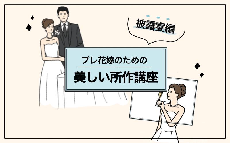 結婚式での「美しい所作」6選【披露宴編】|意外と花嫁は見られてる!?