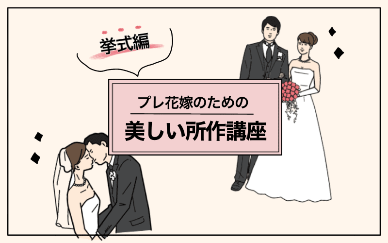 結婚式での「美しい所作」6選【挙式編】|意外と花嫁は見られてる!?