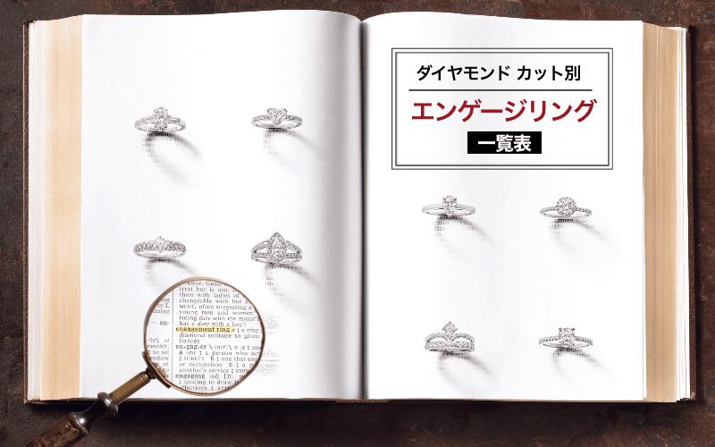 エンゲージリング一覧表【ダイヤモンドのカット別】|同じカラットでも全然違う!?