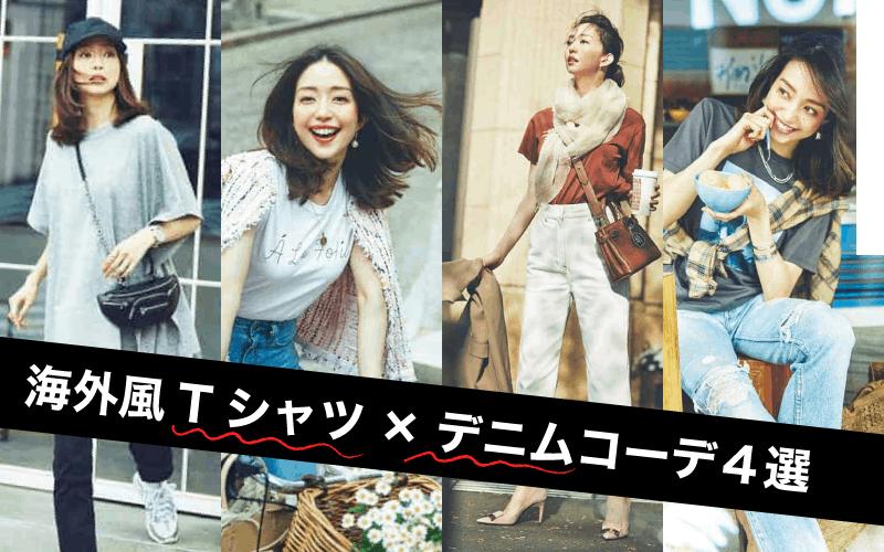 大人女子の「Tシャツ×デニム」海外風おしゃれコーデ4選