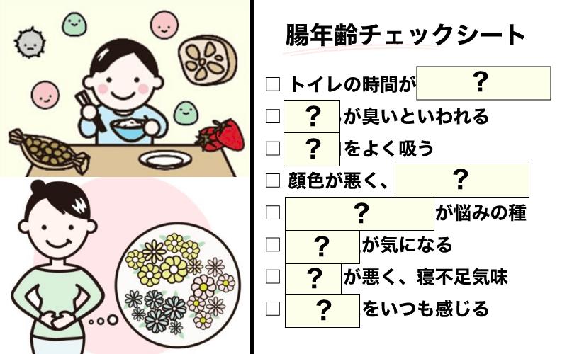 【診断つき】気になる「腸年齢」チェックリスト【ウイルスに強い人の特徴も】