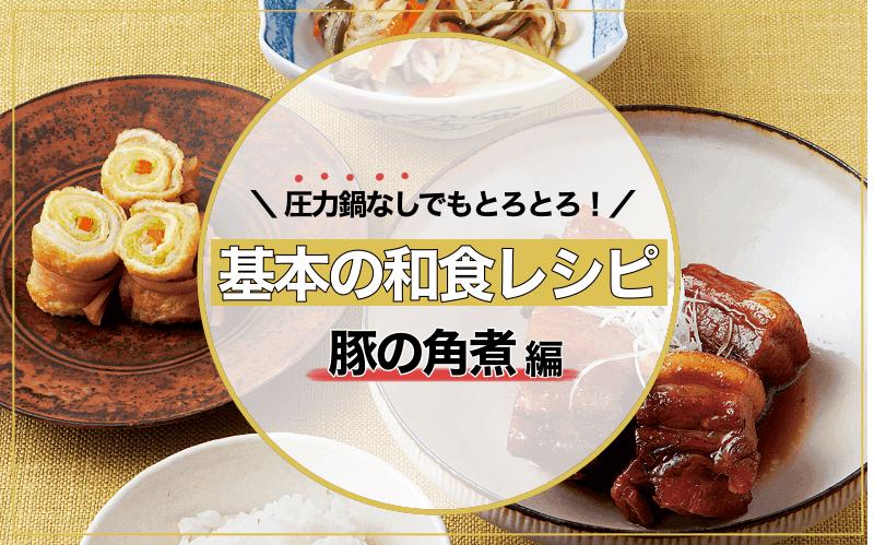 本格とろとろな「豚の角煮」の作り方【和食の基本】|失敗しらずで超簡単!
