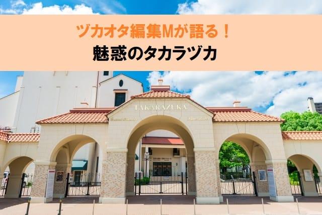 初心者でも必ず楽しめる【宝塚】DVD4選|ヅカオタ編集Mがアツく語る①