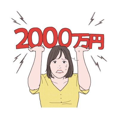 「老後2000万円問題」が話題