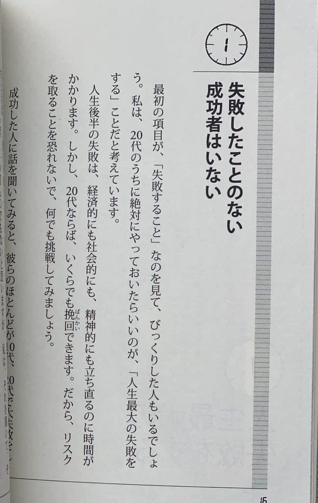 筆者の本田健さんは経営コンサル