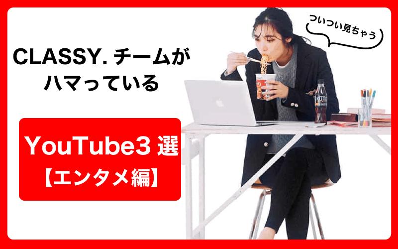 CLASSY.チームがハマっているYouTube3選 【エンタメ編】