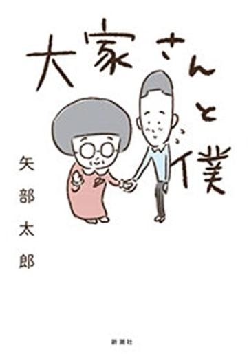 ほっこりする好きな本は、矢部太