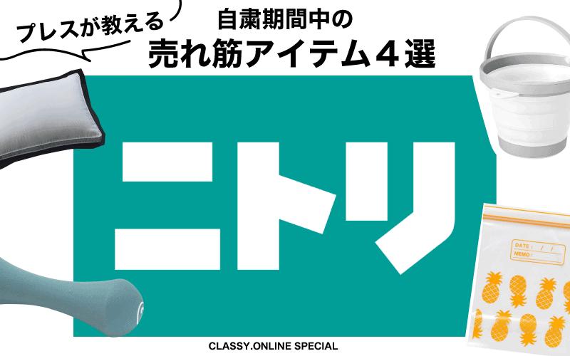 【¥185から】ニトリのプレスがおすすめする「売れ筋アイテム」4選【掃除・収納・枕…】