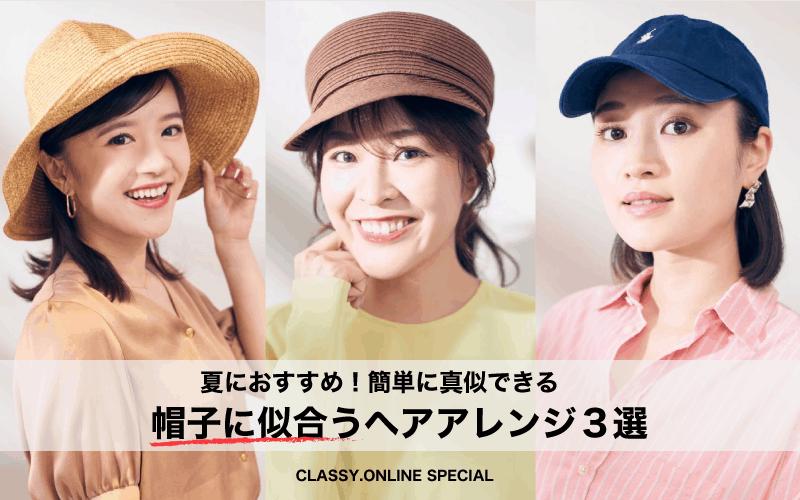 帽子に似合う「簡単ヘアアレンジ」3選【キャップ、ハット、キャスケット】|アラサー女子向け
