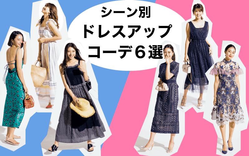 【シーン別】アラサーオシャレ読者の「ドレスアップコーデ」6選