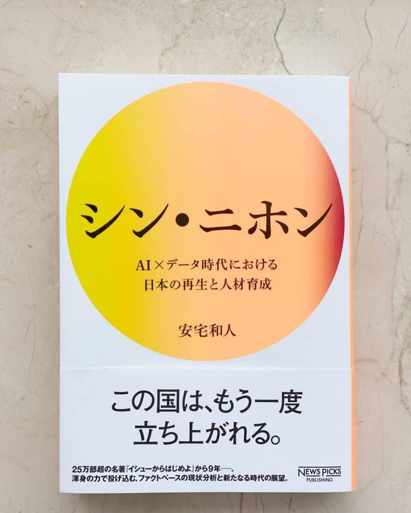 美容ライター兼MBAに通う大学院生がオススメする本5冊!