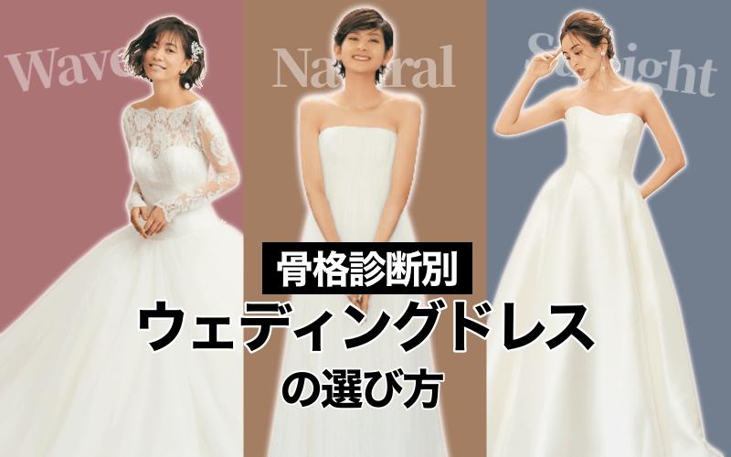 【骨格診断】体型別 似合う「ウェディングドレス」の選び方