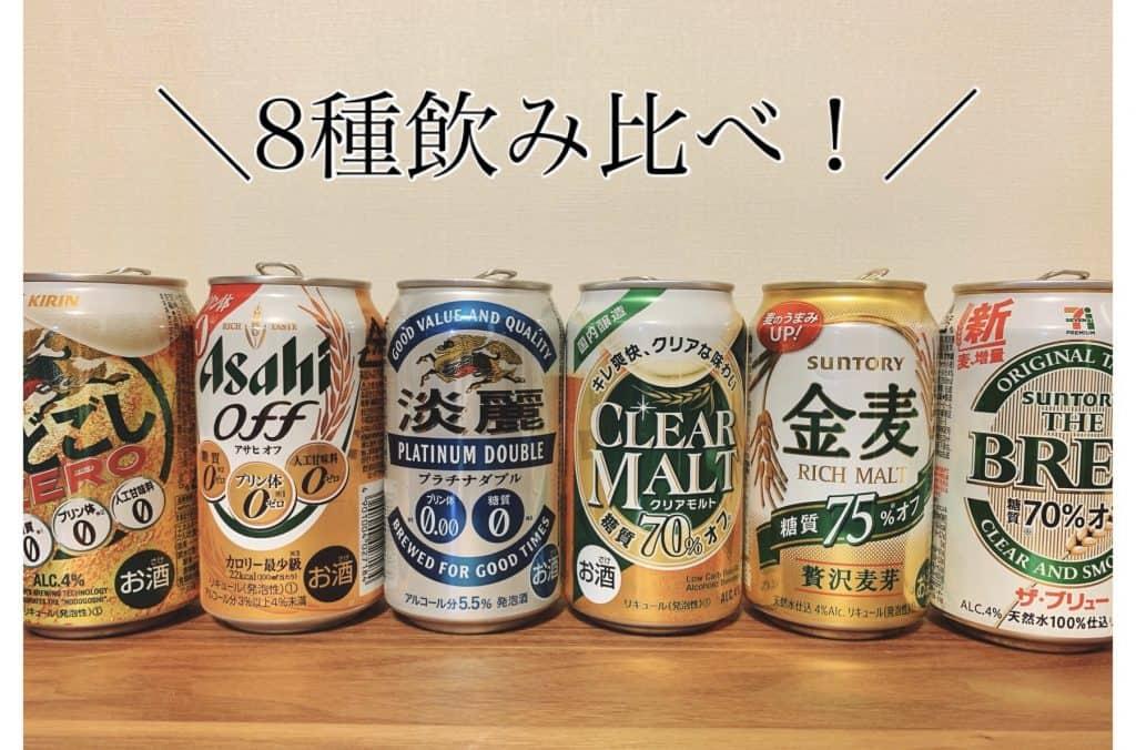 ダイエット中でも美味しく飲める糖質オフビール8選【ビール好き編集が徹底検証!】