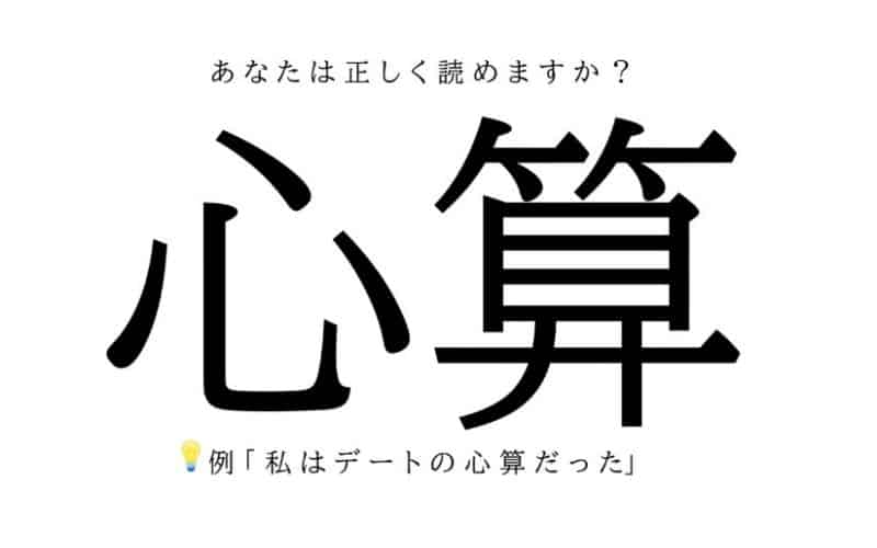 「心算」って正しく読める? 知っていたら一目置かれる漢字4選