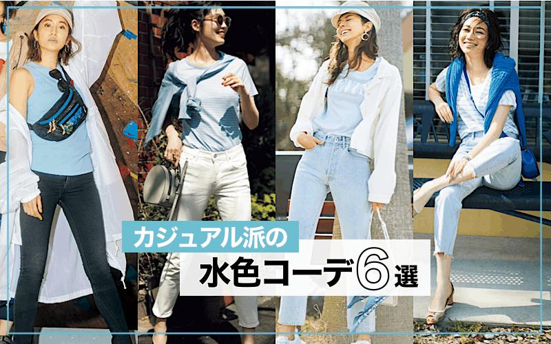 アラサー女子の「ライトブルーコーデ」6選【カジュアル派編】