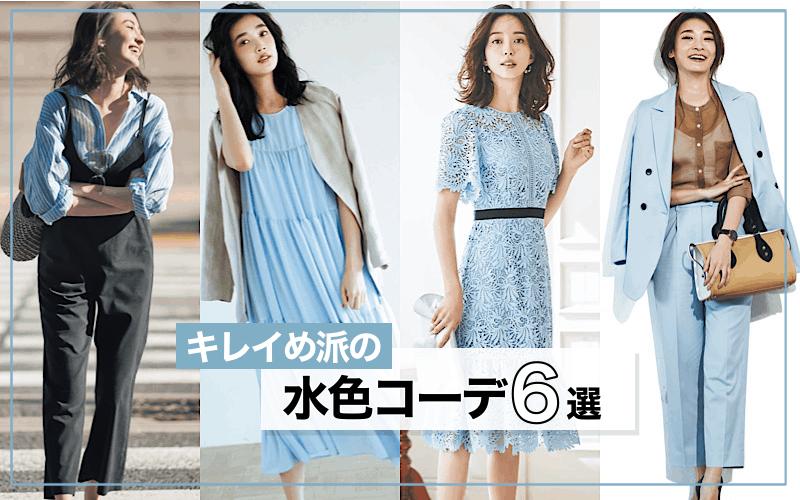 アラサー女子の「ライトブルーコーデ」6選【キレイめ派編】