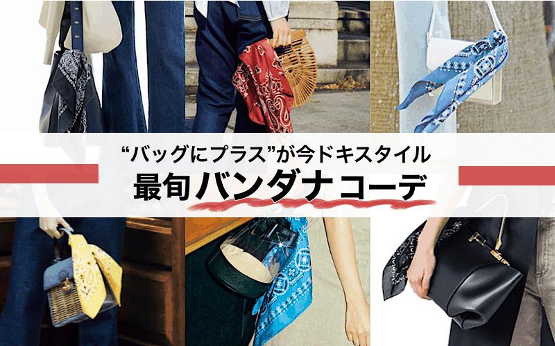 バッグ×スカーフの配色見本6選|最旬「ペイズリー柄」の生かし方