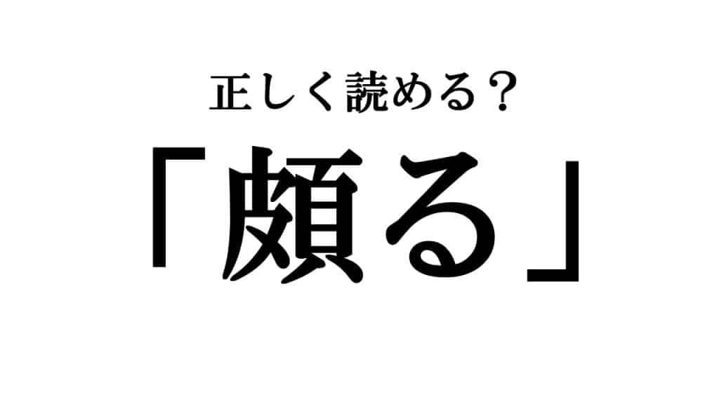 「頗る」=? 読めそうなのに…読み方に悩む漢字3選