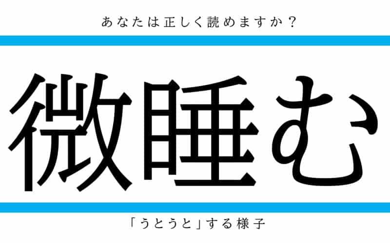 「微睡む」って正しく読める? 多くの人が微妙に読み間違えている漢字4選