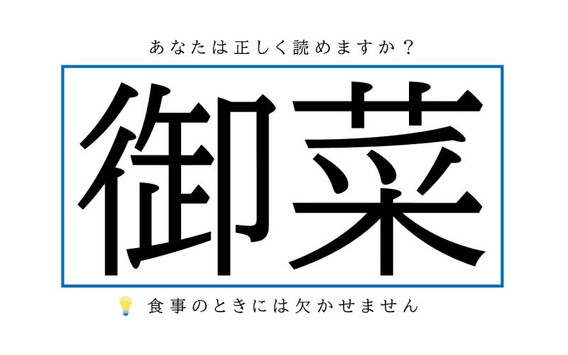 「御菜」は何と読む? 飲食にまつわる難読漢字4選