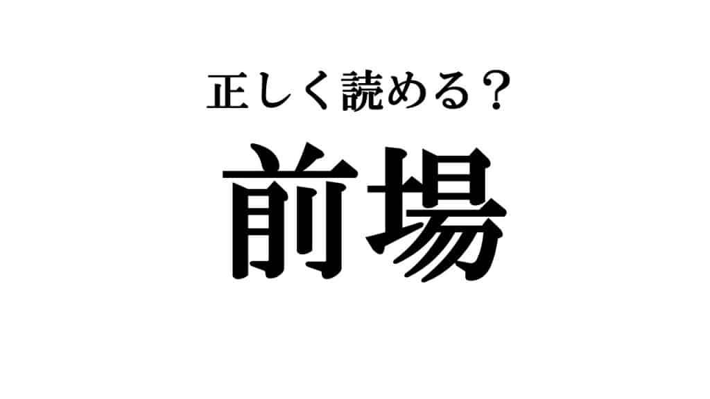 「前場」を 正しく読める? 知らないと読み間違えやすい漢字4つ