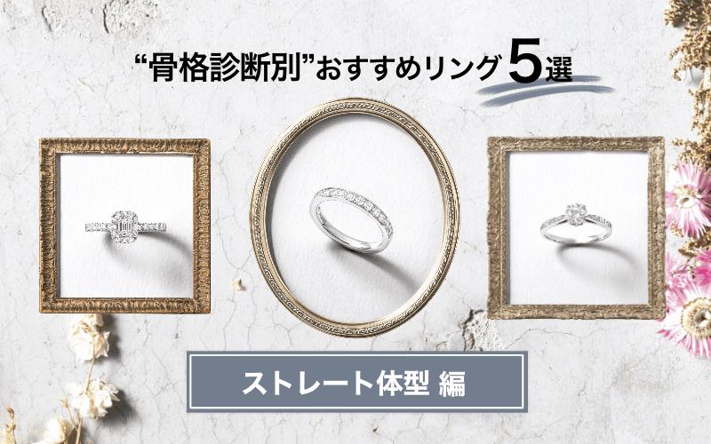 【骨格診断】似合う「結婚指輪」5選【ストレート体型】