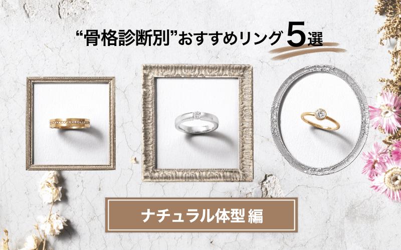 【骨格診断】似合う「結婚指輪」5選【ナチュラル体型】