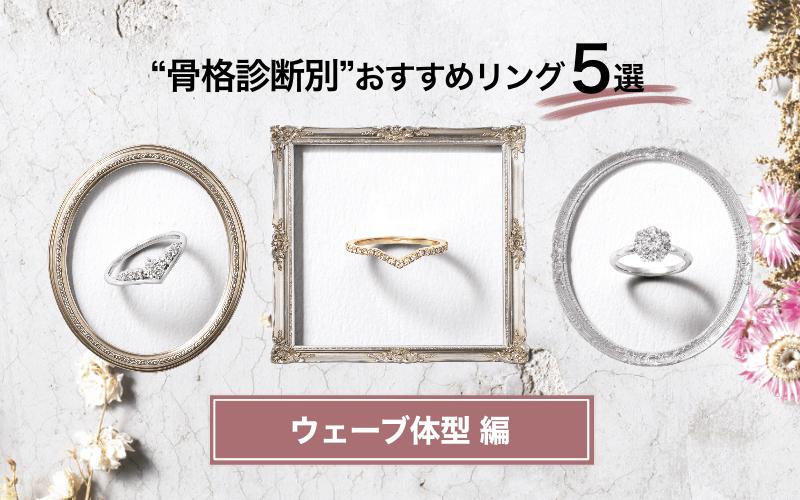 【骨格診断】似合う「結婚指輪」5選【ウェーブ体型】