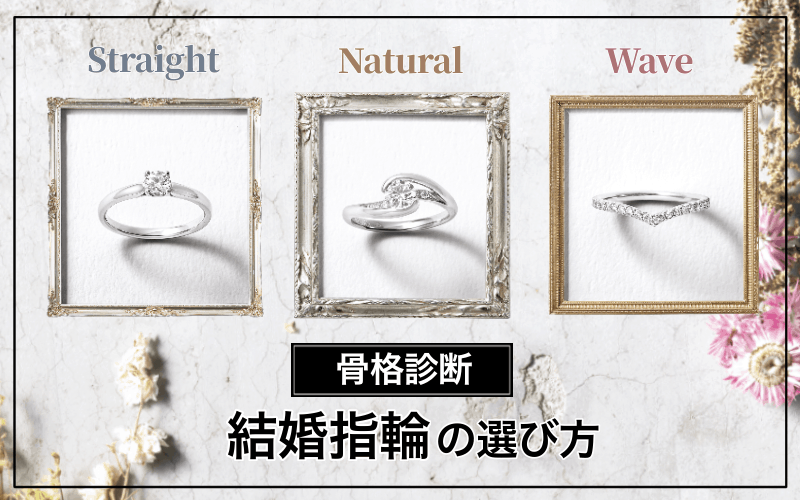 【骨格診断】似合う「結婚指輪」の選び方