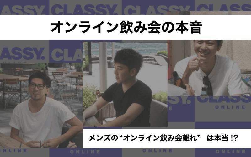 大人気!オンライン飲み会の本音【アラサー男子は本当に楽しんでいる?】