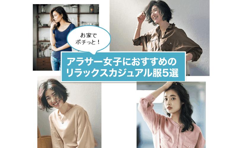 アラサー女子におすすめのリラックスカジュアル服5選【CLASSY.closetでネット通販】