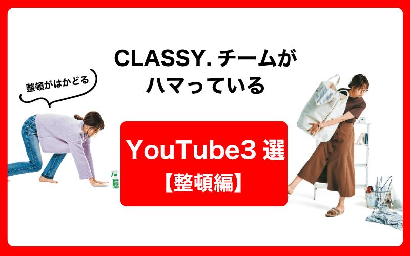 CLASSY.チームがハマっているYouTube3選 【収納編】