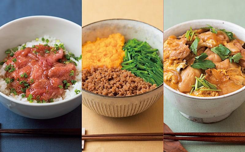 忙しい日でもさっと作れる「丼ぶりレシピ」3選|美味しいごはんの炊き方も