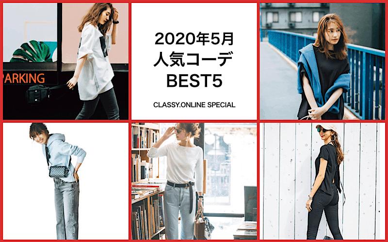 【今日の服装】5月の人気コーデランキングベスト5【明日着る服がない】