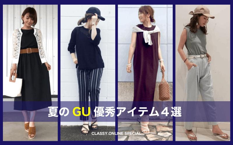 【790円から】夏に買い足したい「GU」の優秀アイテム4選【期間限定価格】