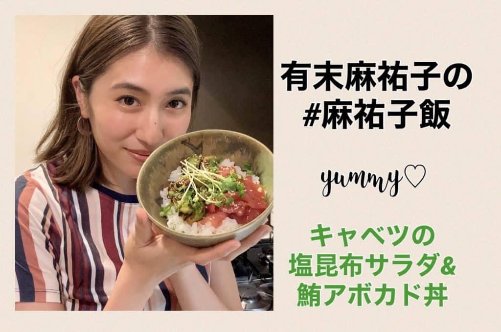【動画】モデル有末麻祐子の簡単美味しい#麻祐子飯|②キャベツの塩昆布サラダ&鮪アボカド丼