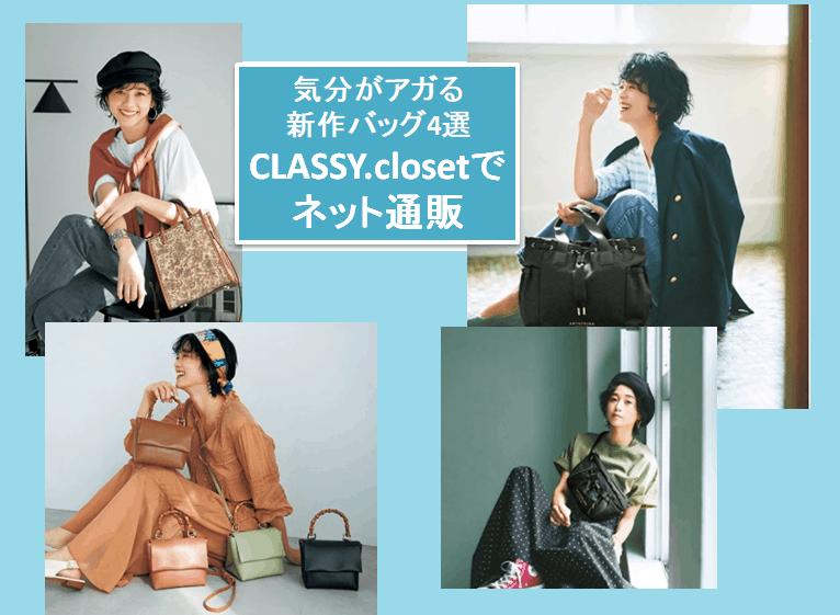 お散歩に、電車通勤に…気分がアガる新作バッグ4選【CLASSY.closetでネット通販】