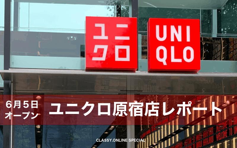【明日オープン】「ユニクロ原宿店」の見所を一足先にレポート!
