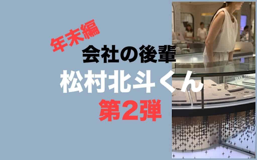 【インタビュー全文掲載】会社の後輩・松村北斗くんの冬って?