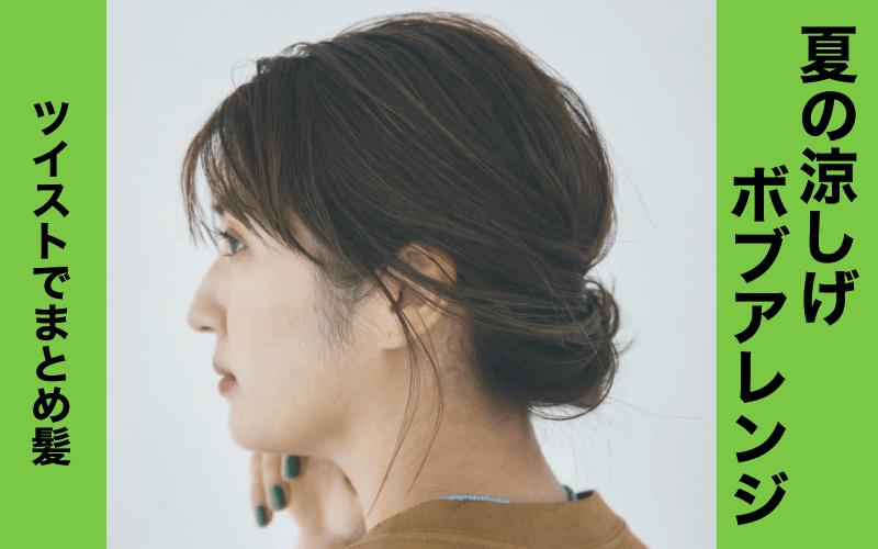 ボブ向け「夏の簡単涼しげヘアアレンジ」3選【❷ツイストでまとめ髪】