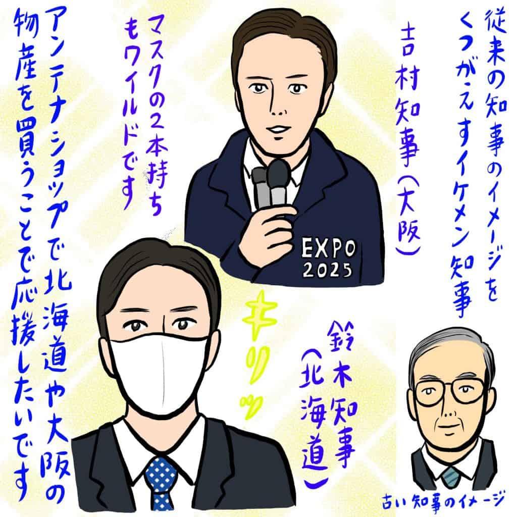 沖縄 県 知事 マスク