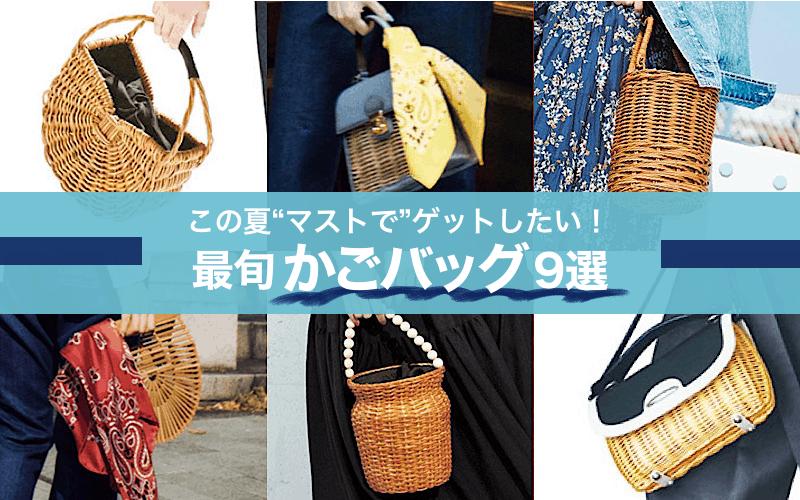 大人の「かごバッグ」9選【フォルム別】|この夏注目のオシャレアイテム