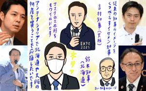 かっこいい 北海道 知事 大阪・吉村知事がかっこいい!年齢は?経歴がすごすぎる、超エリートイケメン