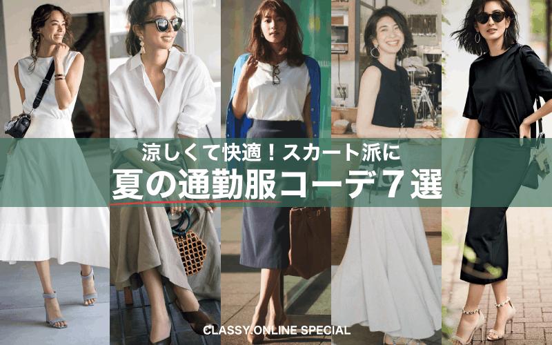 アラサー女子におすすめ「夏の通勤服コーデ」7選【スカート編】