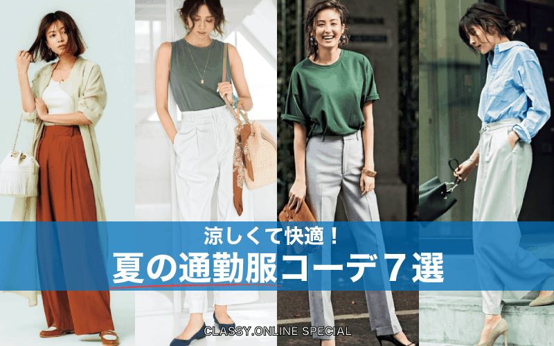 アラサー女子におすすめ「夏の通勤服コーデ」7選【パンツ編】