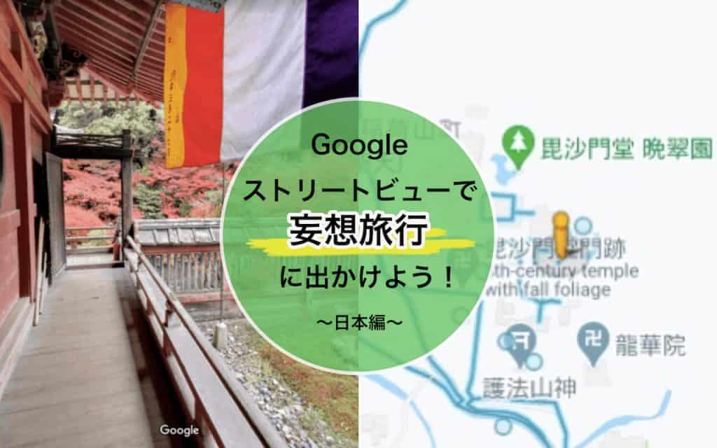 新しい!Googleストリートビューでリモート旅行〜日本編〜|「バーチャル参拝」もできちゃう、おすすめ観光スポットって?